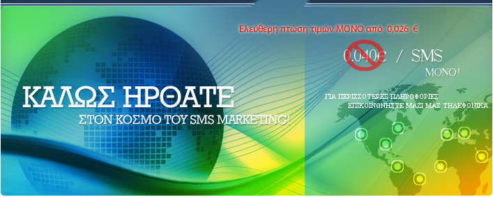 sms from 0,040 euro, sms, sms, bulk sms, sms greece, sms marketing